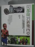 【書寶二手書T1/傳記_YKU】從都蘭到新幾內亞_蔡政良