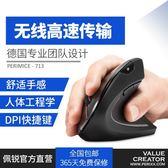 無線滑鼠 垂直滑鼠 無線光電滑鼠 立式滑鼠 家用辦公 人體工學滑鼠