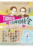 TAIWAN 368 新故鄉動員令(1)離島/山線 小野&吳念真帶路,看見最在地