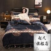 床上四件套 冬季珊瑚絨四件套法蘭絨雙面被套法萊絨加厚寶寶牛奶絨床裙水晶絨-全館免運