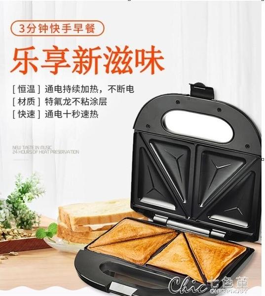 家用全自動三明治機早餐吐司雙面加熱多功能飛碟機三文治烤麵包機 【全館免運】