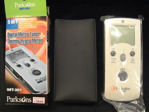 【金聲樂器廣場】 Parkson IMT-301韓國製造~5合1調音器+節拍器+溫度+濕度+音叉