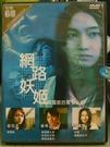 挖寶二手片-H08-041-正版DVD*韓片【網路妖姬】-韓國版的驚聲尖叫-順風婦產科-金來沅*美麗的日子-