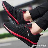 夏季男鞋學生透氣運動韓版潮鞋百搭休閒鞋男孩新款青少年鞋子   時尚芭莎鞋櫃