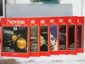 【書寶二手書T8/雜誌期刊_PNI】牛頓_10~19期間_共7本合售_太陽系的全貌等