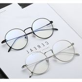 現貨-韓國ulzzang原宿復古百搭平光鏡文藝復古眼鏡框平光鏡金屬圓框眼鏡284