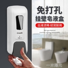 衛生間壁掛式洗手液盒免打孔皂液器給皂器食堂飯店用洗潔精按壓器  一米陽光