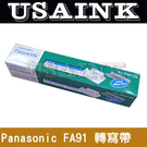 USAINK~Panasonic KX-FA52E / KX-FA91 /FA52E/FA52/FA91/91轉寫帶(一盒兩支)適FP205/207/215/FC225/FC228/TW/253TW/255/FG2451
