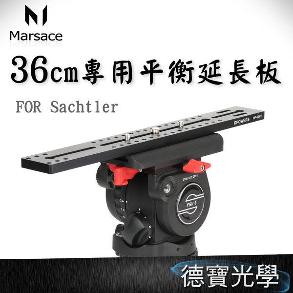 沙雀 Sachtler 雲台專用36cm長板 S36T‧適用:DV10SB、FSB8T、FSB6T 快速調整重心、12期0利率