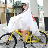 自行車雨衣單人男女成人水衣單車透明韓版學生騎行電動電瓶車雨衣『韓女王』