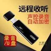 錄音筆 隨身碟高清降噪超長待機隨身小型上課用學生迷你MP3