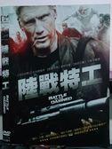 影音專賣店-P01-012-正版DVD*電影【陸戰特工】-麥特多蘭 杜夫朗格林