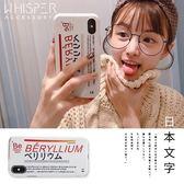 日文雜誌風格手機殼iPhone6 6S I7 7 I8 I8 X 保護套日文排版簡約純字