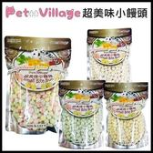 *WANG*【魔法村Pet Village】PV超美味小饅頭起司/牛奶/草莓/菠菜/綜合小饅頭-320g