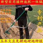 播種機 玉米播種神器大豆種植機播種施肥一體機多功能點播精播機硬地農用 宜品MKS