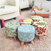 換鞋凳  布藝小圓凳沙發凳子門口換鞋凳家用小板凳茶幾凳 晶彩生活