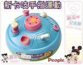 麗嬰兒童玩具館~日本People專櫃安全玩具-新卡吱.手指運動玩具-公司貨新包裝桔色