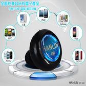 【 全館折扣 】 HANLIN-BT520 雙耳 極限迷您小隱形藍芽耳機 送4水鑽+專利耳掛 LINE 可通