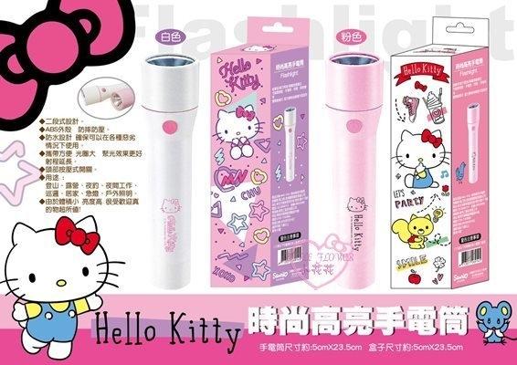 小花花日本精品HelloKitty白色粉色時尚造型手電筒居家必備隨機出貨99120801