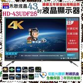 【HERAN 禾聯】43吋數位Android聯網液晶《HD-43UDF28》液晶連網電視 全機三年保固