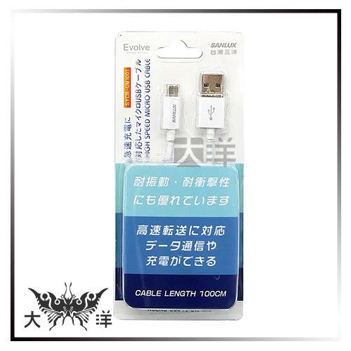 ◤大洋國際電子◢ 台灣三洋SANLUX SYCB-UM1001 Micro USB充電傳輸線1M HTC 小米機 SONY