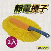 【VICTORY】靜電除塵撢子(2入) #1032007