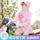 電動車防曬面罩女全臉護頸遮陽裝備夏騎行透氣頭套帽護袖披肩口罩 st3236『時尚玩家』