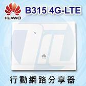 華為 4G LTE CPE無線路由器 B315S-607【現省300】