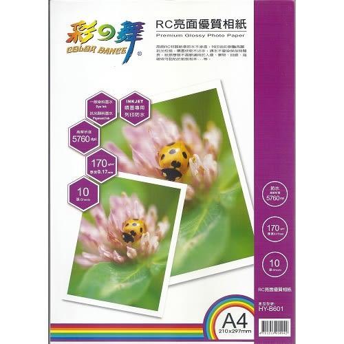 (10入組) 彩之舞 A4 RC亮面優質相紙 HY-B601