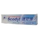 【速可淨】成人三效合一透明牙膏(膠) 160克/條X12條(團購價)
