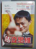 【書寶二手書T5/財經企管_IQH】倒立思維-淘寶戰勝eBay的經典傳奇_沈威風