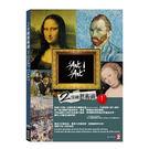 2分鐘藝術通(1) DVD ( D'AR...