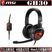 [地瓜球@] 微星 MSI Immerse GH30 Gaming 耳機 麥克風 耳麥 遊戲 電競