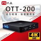 PX大通 OTT-200 4K 影音智慧...