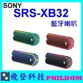 #現貨#SONY 索尼 SRS-XB32藍牙喇叭 防水防塵 保固一年 公司貨 SRS XB32 SRSXB32 另有XB22 XB12