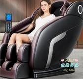 按摩椅 8d太空豪華艙家用全身全自動電動智慧小型老人器新款T 2色
