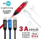 充電線 傳輸線 加耳機孔【MyStyle】可聽音樂或通話與充電 3A 蘋果 iPhone 5 6 7 8 Plus SE