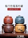 儲茶罐 家用宜興紫砂茶葉罐套裝小號儲物罐普洱存茶儲茶醒茶罐陶瓷密封罐 3C優購HM