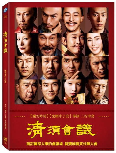 清須會議 DVD Kiyosu kaigi (購潮8)