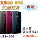 HTC U12+ 手機 64G,送 清水套+滿版玻璃保護貼,24期0利率 HTC U12 Plus