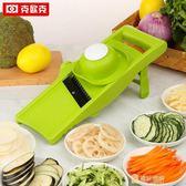 交換禮物-切菜器家用馬鈴薯絲切絲器黃瓜絲刨絲器可調節水果檸檬切片器