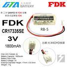 ✚久大電池❚ 日本 FDK SANYO CR17335SE 3V 光洋 KOYO RB-5【PLC工控電池】FD16