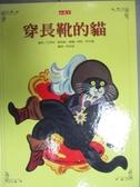 【書寶二手書T1/兒童文學_YCE】穿長靴的貓_周從郁, 艾利西.