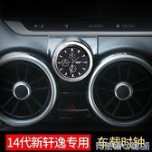 車載時鐘 適用于日產14代新軒逸改裝車載時鐘表軒逸車內裝飾專用車用品時鐘 快速出貨