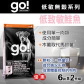 【毛麻吉寵物舖】Go! 低致敏鮭魚無穀全犬配方(小顆粒) 6磅兩件優惠組 (100克55包替代出貨)