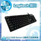 Logitech 羅技 G512 RGB Romer-G機械式遊戲鍵盤