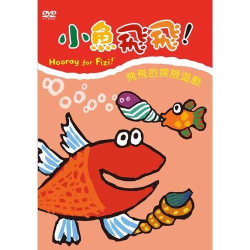 小魚飛飛 Vol.5飛飛的探險遊戲 DVD (音樂影片購)