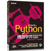 Python機器學習與深度學習特訓班:看得懂也會做的AI人工智慧實戰(附120分