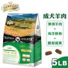 原價675(口味可換) LV藍帶無穀濃縮天然狗糧-5LB - 成犬 (羊肉+膠原蔬果)