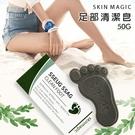 韓國Skin magic 足部清潔皂 50g